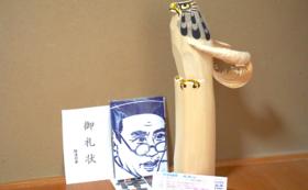 【お鷹ポッポ付】伴淳映画祭 参加チケット&伴淳映画祭グッズ