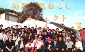 湯島プロジェクト応援コース