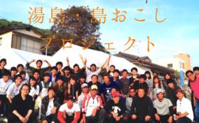 湯島プロジェクト全力応援コース