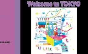 【ダンスチャレンジ 20200!を一緒に盛り上げよう】公式HPに名前掲載+Welcome to TOKYOのCD