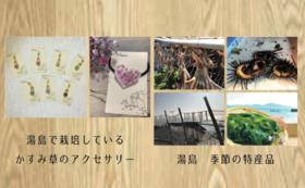 【かすみ草アクセサリー付き】湯島特産品セット