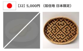 【J2】居住地 日本限定