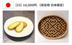 【J3】居住地 日本限定