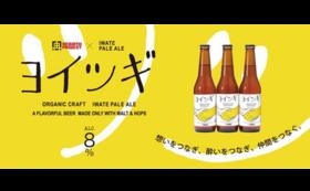 【リバースプロジェクトコース】 ヨイツギ24本セット