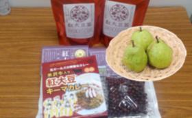 【食べて応援!】川西町伝統の紅大豆詰め合わせとラフランスセット