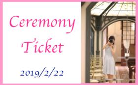 イベント(Re-Branding Ceremony)参加チケット