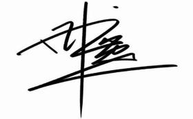 サイン入り道着
