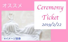 イベント参加チケット&パッド入りキャミソール