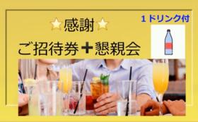 【応援して参加】カンファレンス招待券(1ドリンク付き+懇親会招待券)