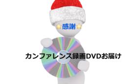 【参加できないけど応援】カンファレンス当日録画DVD送ります