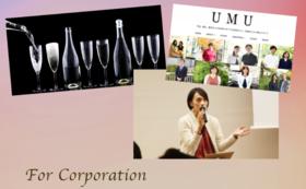 【法人さま向け】「講演/セミナー」&「記事広告」コース!