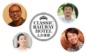 ‖ Classic Railway Hotel 開発秘話コース