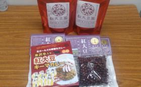 【食べて応援!】川西町伝統の紅大豆詰め合わせセット