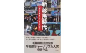 【参加できないけど応援】「新 移民時代」書籍で学ぶ