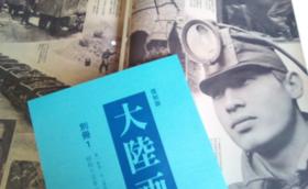 『大陸画刊』別冊1、本冊1