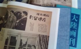 『大陸画刊』第一期、第二期セット