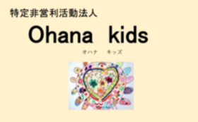 1,(追加)障がいを持つ子供たち応援コース
