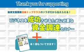 3, 事業主の方向け【資金調達セミナーご招待】