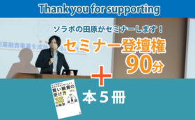 5, 【クラウドファンディング限定】セミナー登壇権(90分)