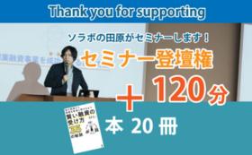 6,【クラウドファンディング限定】セミナー登壇権(120分)
