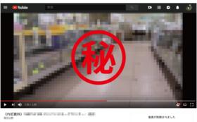 マル秘動画へのアクセス権