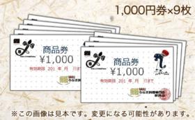 浜松うなぎ料理専門店振興会会員店のお食事券9,000円分+放流体験(定員制限有り)