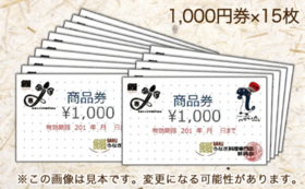 浜松うなぎ料理専門店振興会会員店のお食事券15,000円分+放流体験(定員制限有り)