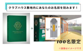 G:記念石碑設立・石碑へのご芳名  +  【CF限定特別版】メモリアルブックコース