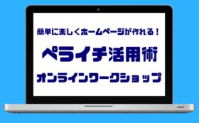ペライチ活用術ワークショップコース【田原大二郎さんコラボ】