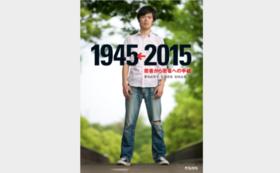 「しっかり応援」『若者から若者への手紙1945←2015』(日本語版)1冊