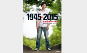 「本気で応援」ポストカード5枚と『若者から若者への手紙1945←2015』(日本語版)1冊
