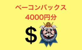 【Readyfor限定割引】ベーコンバックス4000円分!みんなでベーコンフェスティバル に参加!