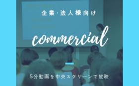 【法人向けコース】企業さま紹介動画5分放映