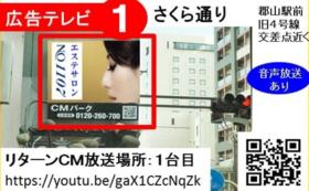 【クラウドファンディング限定価格】1年間CM放送+CM映像付きスマホ対応Webサイト制作