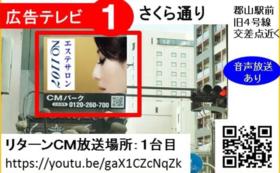 【クラウドファンディング限定価格】1ヶ月広告テレビにてCM放送