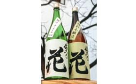 【飲んで応援!】佐久の花酒造日本酒1本
