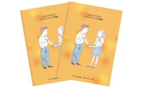 冊子2冊とお礼の手紙