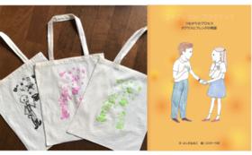 冊子、オリジナル布袋、お礼の手紙