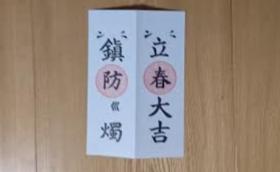 【文化財の保護サポーターコース】寺院御守護お守り札