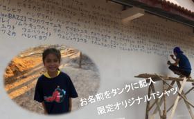 子どもたちとおそろいのTシャツ&浄水設備にお名前を記載