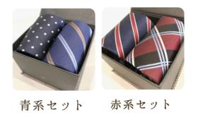 【1000円OFF】応援ネクタイ(2本入り)Ready for限定!先行販売