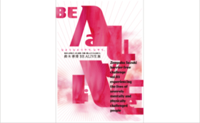 『BE ALIVE』ポスター集