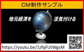 【クラウドファンディング限定価格】30秒CM制作