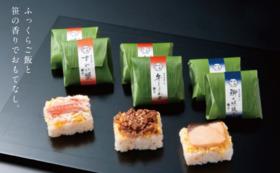 株式会社芝寿し 笹蒸し寿司6個入り2セット&デザート1品無料&50ユーロお食事券セット