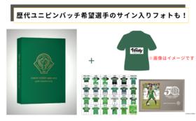 H:CF限定デザインTシャツ +【CF限定特別版】メモリアルブックコース