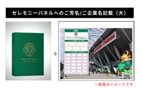 L:セレモニーパネルへのご芳名/ご企業名記載(大)+ 【CF限定特別版】メモリアルブックコース