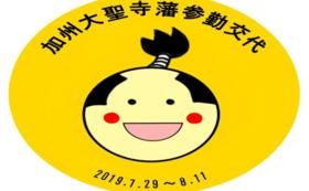 【芳月堂×加賀聖城高校生】5000円コース【和菓子がもらえる!】