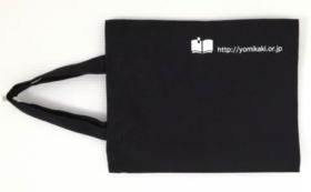 ◆設立記念 限定ロゴ入りトートバッグ
