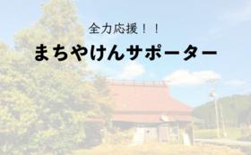 【全力応援!!】まちやけんサポータープラン
