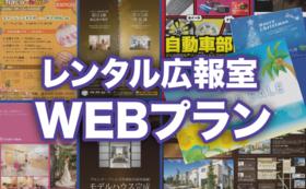 レンタル広報室(WEBプラン/半年)
